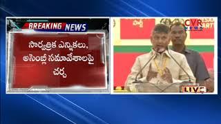 AP CM Chandrababu TDP Co-ordination committee meet LIVE   Amaravathi    CVR NEWS - CVRNEWSOFFICIAL