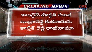 ఎల్ రమణ టిక్కెట్లు అమ్ముకున్నారు | Sabitha Indrareddy Son Karthik Reddy Resign From Congress Party - CVRNEWSOFFICIAL