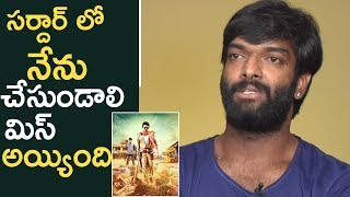 Actor Charandeep About Pawan Kalyan's Sardaar Movie | TFPC - TFPC