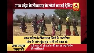Ghanti Bajao Follow Up: People of MP's Tikamgarh rely on a single well for water needs - ABPNEWSTV
