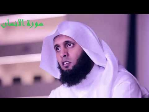 تلاوات القارئ منصور السالمي -- منصور السالمي سورة الانسان - صوت وصوره