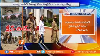 Nampally Court Verdict On Makkah Masjid Incident | Declares All Accused as Acquits | iNews - INEWS
