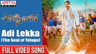 Adi Lekka (The Soul of Telugu) Full Video Song | Oxygen Songs | Gopi Chand, Raashi Khanna - ADITYAMUSIC