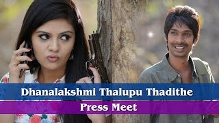 Dhanalakshmi Thalupu Thadithe Press Meet - IGTELUGU