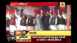Kaun Jitega 2019: Political parties' 'Dalit' formula to cater votes for 2019 elections - ABPNEWSTV