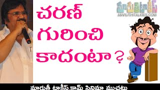 Dasari Told His Comments Are Not About Ram Charan Or Others - MARUTHITALKIES1