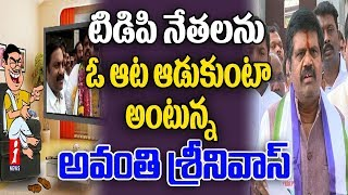 Dada Satires On Avanthi Srinivas Over His Comments on TDP After Joins YCP | Pin Counter | iNews - INEWS