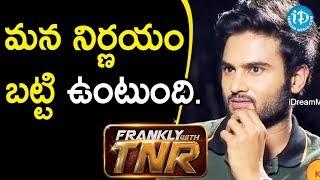 మన నిర్ణయం బట్టి ఉంటుంది. - Actor Sudheer Babu  || Frankly With TNR - IDREAMMOVIES