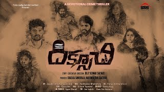 Diksoochi Movie First Look Motion Teaser | TFPC - TFPC