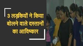 Surat girls invent talking gloves | 3 लड़कियों ने किया बोलने वाले दस्तानों का आविष्कार - ZEENEWS