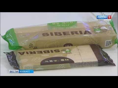Кузбасские товары выходят на рынок Южной Кореи