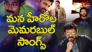 మన హీరోల మెమరబుల్ సాంగ్స్ | Telugu Heroes Memorable Songs | TeluguOne - TELUGUONE
