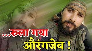 जम्मू-कश्मीर: शुरू हुआ 'ऑपरेशन औरंगजेब बदला', अमन के दुश्मन माफ नहीं साफ होंगे - ITVNEWSINDIA