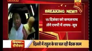 Kamal Nath to take oath as MP CM on December 15: Source - ABPNEWSTV