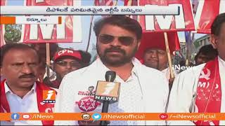 Special Status Bandh in AP | Left Parties, Janasena and YSRCP Leaders Joins | Kurnool | iNews - INEWS