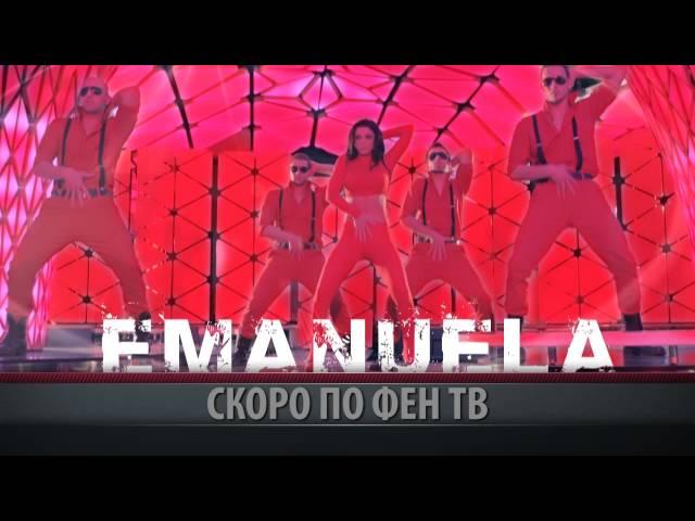 Emanuela - Trapkata /Teaser/