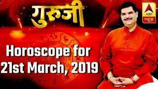 GuruJi With Pawan Sinha: Horoscope for 21st March, 2019  | ABP News - ABPNEWSTV