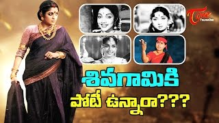 Bahubali Shivagami vs Savitri vs Bhanumathi,Whose Role will be rated as the Best ? - TELUGUONE