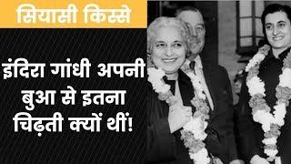 इंदिरा गाँधी अपनी बुआ से इतनी चिढ़ती क्यों थी! - ITVNEWSINDIA
