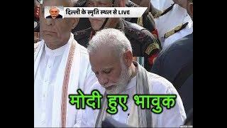 Atal Bihari Vajpayee Last Journey: PM Modi BREAKS DOWN At Smriti Sthal - ABPNEWSTV