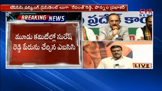 Revanth Reddy & Ponnam Prabhakar as Telangana Congress Working Presidents | CVR News - CVRNEWSOFFICIAL