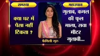 चैत्र नवरात्र 2018: क्या घर में पैसा नहीं टिकता जानिए Family Guru में Jai Madan के साथ - ITVNEWSINDIA