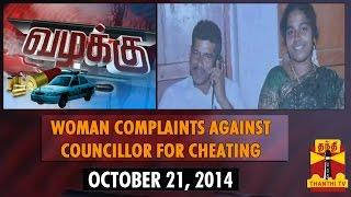 "VAZHAKKU (CrimeStory) 21-10-2014 ""Woman Complaints against Councillor for Cheating"" – Thanthi tv Show"