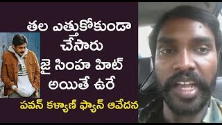 Frustrated  Pawan Kalyan fan sensational comments after watching Agnyaathavaasi || #Agnyaathavaasi - IGTELUGU