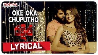 Oke Oka Chuputoo Lyrical || Rakshita Songs || Karthik Anand, Adhire Abhi, Shalu Chowrasiya,  Navya - ADITYAMUSIC