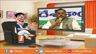 Dada Funny Talk With Mallu Ravi On EBC Reservation | Pin Counter  | iNews - INEWS