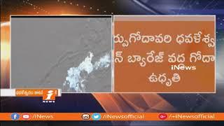 Dowleswaram Barrage Filled With Flood Water In East Godavari   Flood Water Released Into Sea   iNews - INEWS