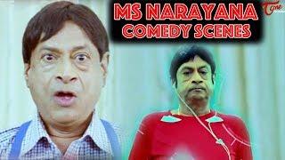 MS Narayana Comedy Scenes | TeluguOne - TELUGUONE