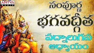Sampoorna Bhagavad Geetha - Gunatraya Vibhaga Yogam | Chapter - 14 | Arjun,Siva Sri Sharma - ADITYAMUSIC