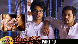 Rojulu Marayi New Telugu Full Movie HD | Tejaswi Madivada | Parvateesam |Kruthika | Maruthi |Part 10 - MANGOVIDEOS