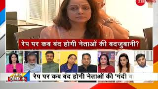 Taal Thok Ke: When will Indian politicians stop making outrageous remarks on rape incidents? - ZEENEWS