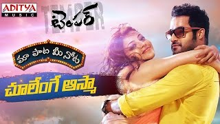 "Choolenge Aasma Song with Telugu Lyrics || ""మా పాట మీ నోట"" || Temper Songs - Jr.Ntr, Kajal Agarwal - ADITYAMUSIC"