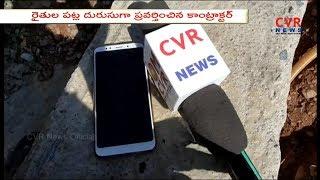 కాంట్రాక్టర్ భూతు పురాణం | Contractor Misbehaviour with Farmers | Sanga Reddy Dist | CVR News - CVRNEWSOFFICIAL