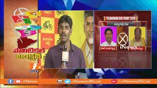BC Leaders and Movva Satyanarayana Protest at NTR Bhavan | CPI Accepts 3 Seats in Mahakutami | iNews - INEWS