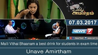 Unave Amirtham 03-03-2017 Malli Vithai Bhaanam a best drink for students in exam time – NEWS 7 TAMIL Show