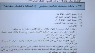 Ali BAĞCI-Katru'n-Neda Dersleri 053