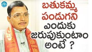 Jonnavithula Ramalingeswara Rao About Bathukamma Festival || Dil Se With Anjali - IDREAMMOVIES