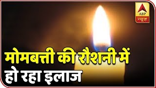 Odisha Doctors Forced To Treat Patients Under Candlelight - ABPNEWSTV
