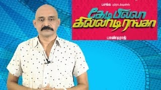 Kedi Billa Killadi Ranga Movie Online Review – Kashayam With Bosskey | Sivakarthikeyan, Vimal