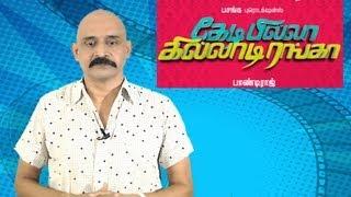 Kedi Billa Killadi Ranga Movie Online Review – Kashayam With Bosskey | Sivakarthikeyan, Vimal