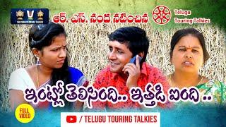 INTLO THELISINDHI ITHADI IANDI TELUGU SHORT FILM BY RS NANDA comedy Sadanna Comedy - YOUTUBE