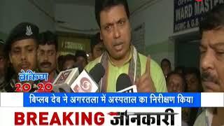 Breaking 20-20: Tripura CM inspects a hospital in Agartala - ZEENEWS