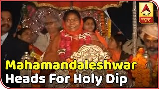 Mahamandaleshwar Niranjan Jyoti heads for holy dip at Kumbh - ABPNEWSTV