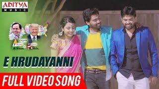 E Hrudayanni Full Video Song | A2A (Ameerpet 2 America) Songs | Rammohan Komanduri - ADITYAMUSIC