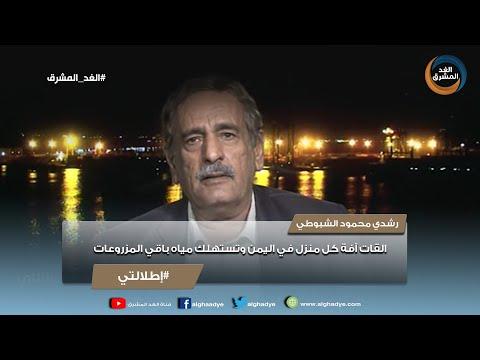 إطلالتي | المهندس رشدي الشبوطي: القات آفة كل منزل في اليمن وتستهلك مياه باقي المزروعات