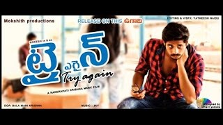 Try again a Telugu short film 2015 - YOUTUBE